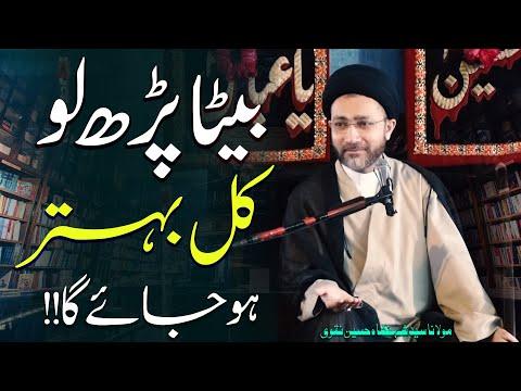 Baita Parh Lo Kal Behtar Ho Jayga.. | Maulana Syed Shahenshah Hussain Naqvi | 4K