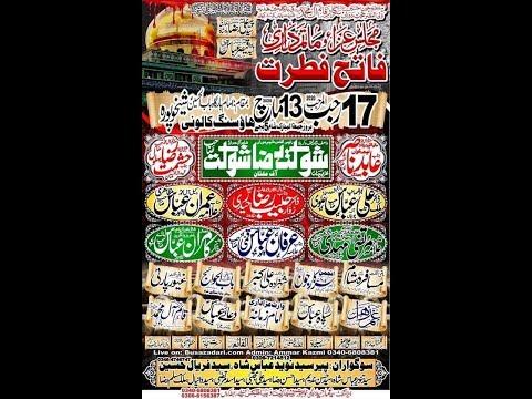 Live Matamdari 17 Rajab 2020 Imam Bargah Baab ul Hussain as SKP (www.Baabeaza.com)
