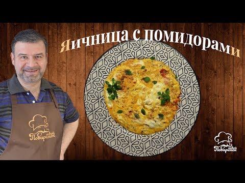 Яичница с помидорами, приготовление яичницы по-армянски, оригинальный рецепт