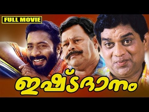 Malayalam Full Movie | Ishtadaanam  Comedy Film