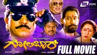 Golibar -- ಗೋಲಿಬಾರ್ |Kannada Full HD Movie|FEAT.Devaraj, Arundathi Nag