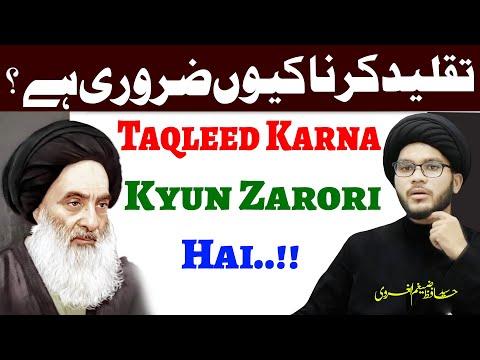 Taqleed Karna Kyun Zaroori Hy !! | Maulana Hafiz Syed Zaigham-Al-Gharavi | 4K