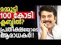 Mammootty to Join in 100 Crore Club