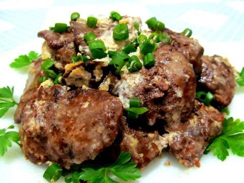 Вкусно - Куриная #ПеченьТушеная в Сливках #Рецепт Нежной Куриной Печени