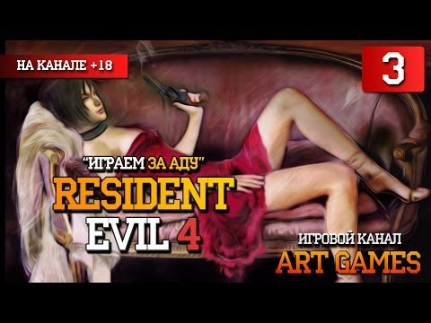 Resident Evil 4: Separate Ways - 3