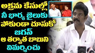 Vallabhaneni Vamsi Controversal Comments On YS Jagan Wife | TDP MLA Press Meet | Top Telugu Media