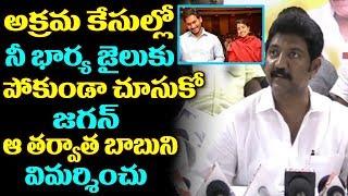 Vallabhaneni Vamsi Controversal Comments On YS Jagan Wife | TDP MLA Press Meet | Top Telugu Media