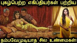 புகழ்பெற்ற எகிப்து பற்றி நீங்கள் இதுவரை அறிந்திராத அந்தரங்க உண்மைகள்! | Tamil ultimate
