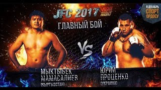 JFC 2017 fight night/Замир Сыргабаев/Интервью/Репортаж/Ак аую/ЭЛТР
