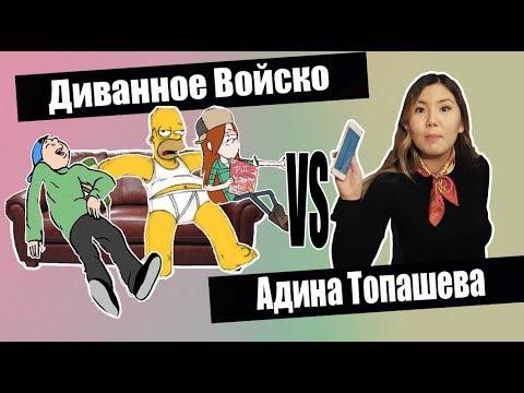 Диванное Войско VS Адина Топашева || BikaBreezy