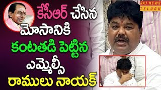 MLC Ramulu Naik Press Meet after being Suspended from TRS   Fires on KCR, KTR