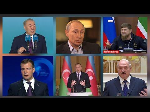 Что говорят о демократии Путин, Кадыров, Лукашенко, Назарбаев, Алиев и Медведев