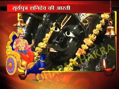Shani Arti video