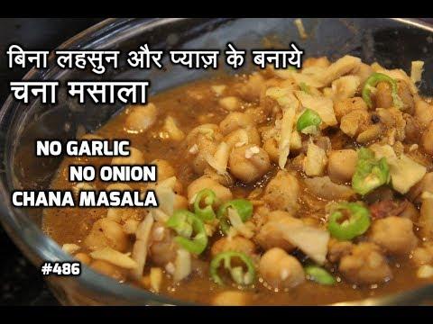 (ENGLISH SUBTITLE)Chana Masala Without Onion and Garlic| बिना प्याज़ और लहसन के पंजाबी छोले |