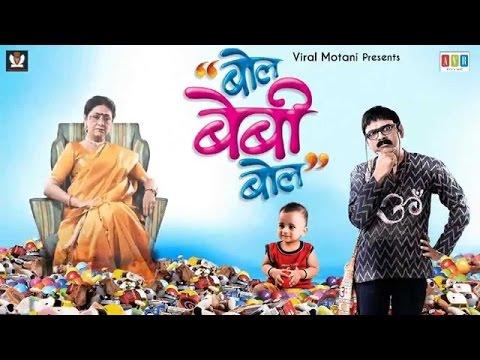Bol Baby Bol - 2014 Marathi Film Trailer | Makrand Anaspure |...