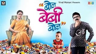 Bol Baby Bol Official Trailer | Hindi Trailer 2017 | Makarand Anaspure