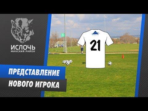 Представление нового игрока #21