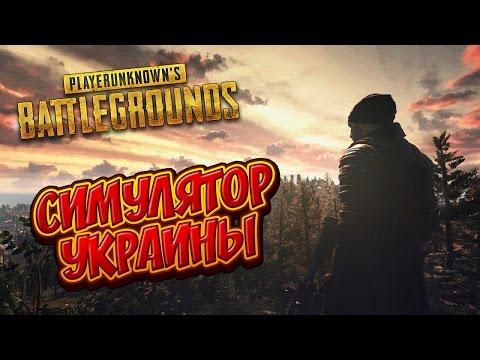 СИМУЛЯТОР УКРАИНЫ - PlayerUnknown's Battlegrounds