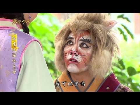 台劇-戲說台灣-怪庄怪貓池王爺-EP 05