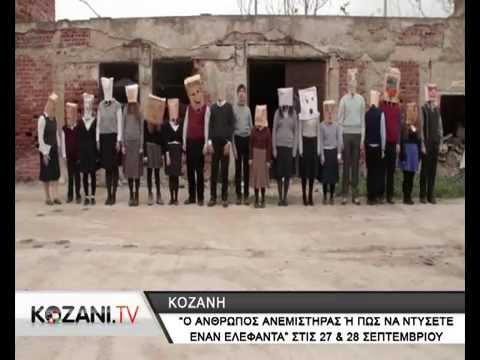 Μια διαφορετική παράσταση για τη...διαφορετικότητα στην Κοζάνη