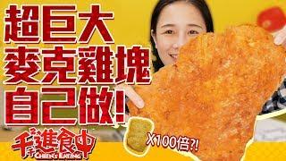 【千千進食中】超巨大麥克雞塊自己做 差點把廚房給炸了!!!