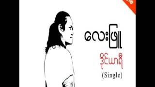 Lay Phyu  Diary  New Song .... 2014 ... YouTube