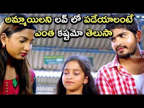 అమ్మాయిలని  లవ్ లో పడేయాలంటే ఎంత కష్టమో తెలుసా - Latest Telugu Movie Scenes