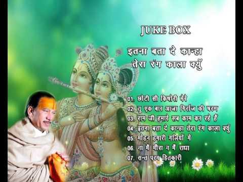 Itna Bata De Kanha Tera Rang Kala Kyu By Shri Krishna Chandra Shastri ( Thakur Ji ) video