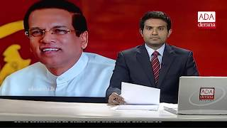 Ada Derana First At 9.00 - English News 16.10.2018