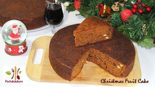 Kerala Plum Cake with Wine/Xmas Fruit Cake/Christmas Fruit Cake By Pachakalokam