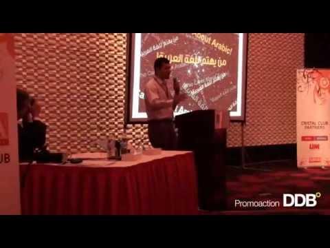 من يهتم بالعربية! إلقاء محمد أبوعبده Who Cares About Arabic! by Mohammed ABUABDOU