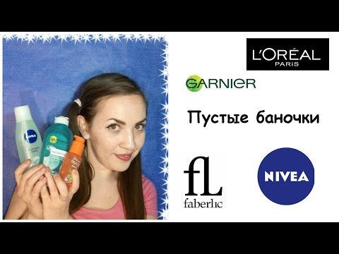 Пустые баночки/Faberlic/Garnier/Loreal/Nivea ПРАВДИВЫЙ ОТЗЫВ