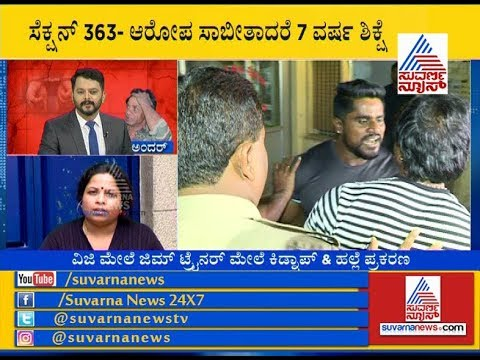 PaniPuri Kitty Wife Reacts To Duniya Vijay Assault And Kidnap Attempt on Maruti Gowda thumbnail