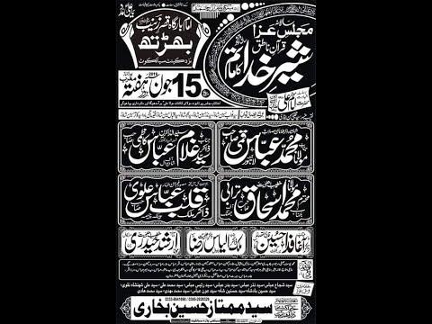 Live Majlis e aza  | 15 june 2019   | imam Bargah Qasr e Zainab Bharth sialkot