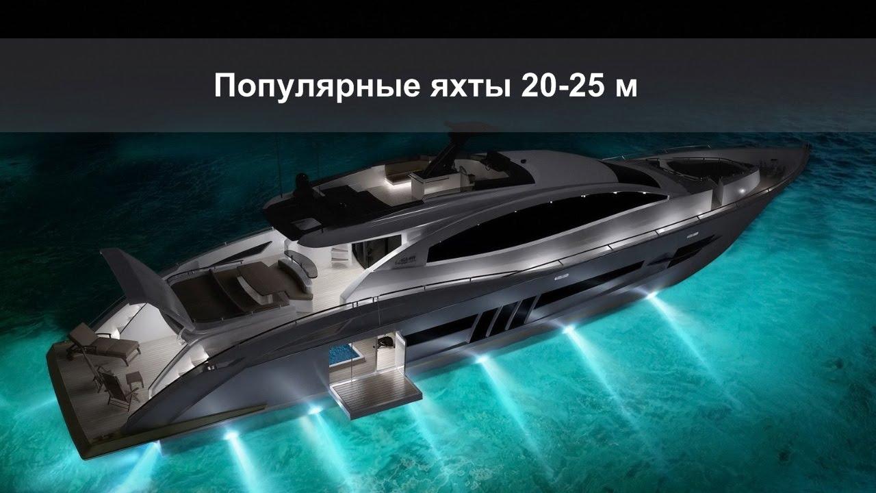 Самые популярные яхты 20 - 25 метров