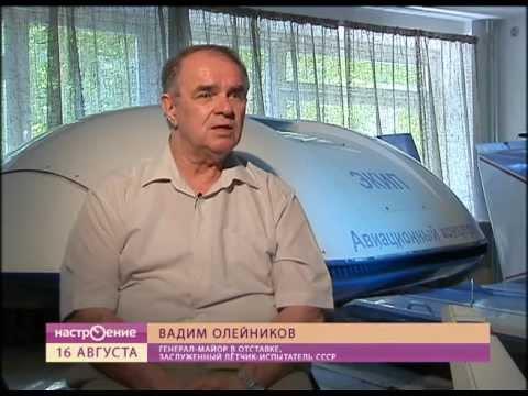 ЭКИП. Российская летающая тарелка