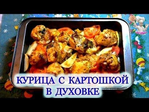 Рецепт курицы в духовке с картошкой пошаговый с фото