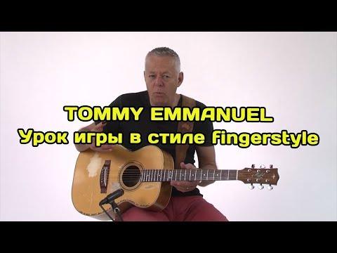 Tommy Emmanuel - урок игры в стиле fingerstyle на акустической гитаре