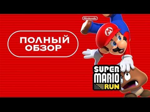 Super Mario Run полноценный обзор / review