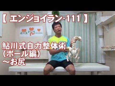 #111 お尻/鮎川式自力整体術(ボール編)・身体ケア【エンジョイラン】