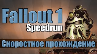 Fallout 1 - Скоростное прохождение [Speedrun]