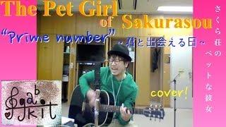 男だって【さくら荘のペットな彼女 ED2】『Prime number』/大倉明日香 cover 歌いたい