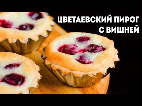 ЦВЕТАЕВСКИЙ ПИРОГ с вишней. 2 варианта приготовления!