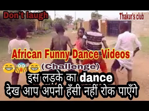 African Dancing on Indian Song | Funny African Dance videos | latest 2018  funny video thumbnail
