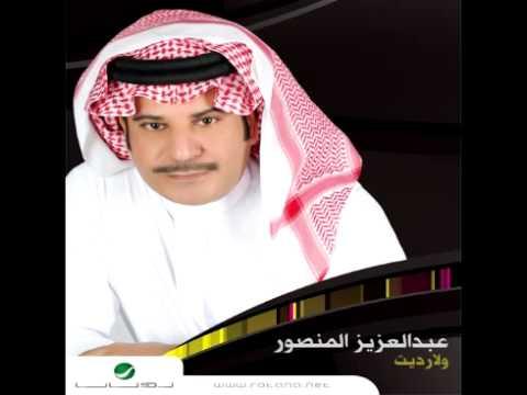 Abdul Al Aziz Al Mansour...El Jaw Jaw | عبد العزيز المنصور...الجو جو