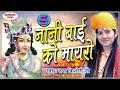 Nani Bai Ka Mayra || नानी बाई को मायरो || Jaya Kishori Ji || Katha || Bhardwaj Studio