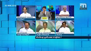 Is CPI In Opposition?| Super Prime Time| Part 1| Mathrubhumi News