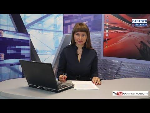 Сарапул. Программа САРАПУЛ НОВОСТИ эфир от 20 августа 2018 года