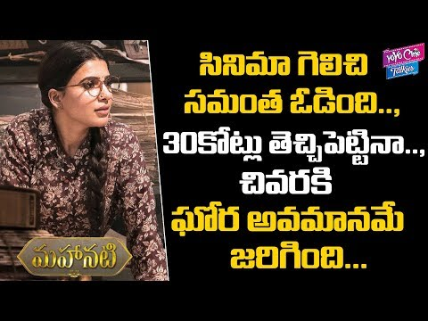 Samantha Shocked By Mahanati Movie Team | Keethi Suresh | Nag Ashwin | Tollywood | YOYO Cine Talkies