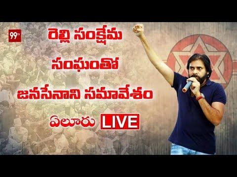 రెల్లి సంక్షేమ సంఘంతో జనసేనాని సమావేశం  | Janasena Porata Yatra live |99 TV Telugu